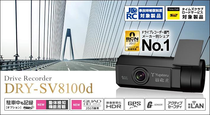 DRY-SV8100d