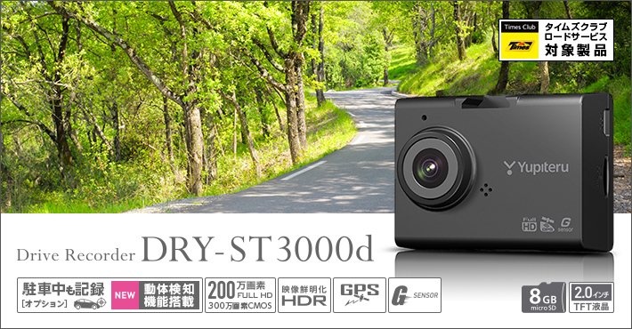 DRY-ST3000d