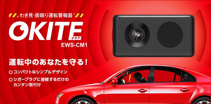 わき見運転警報機  EWS-CM1