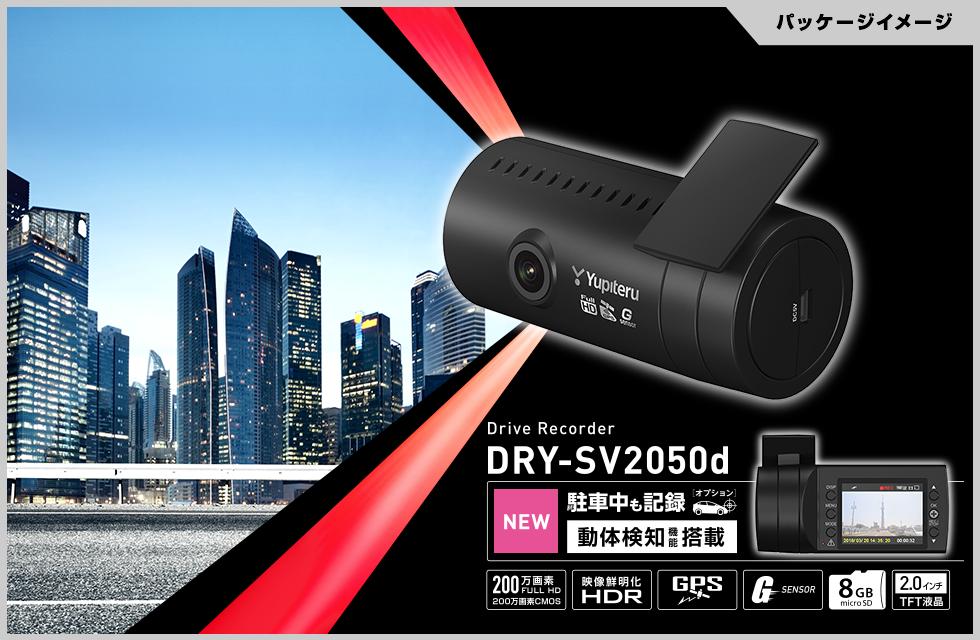 DRY-SV2052d